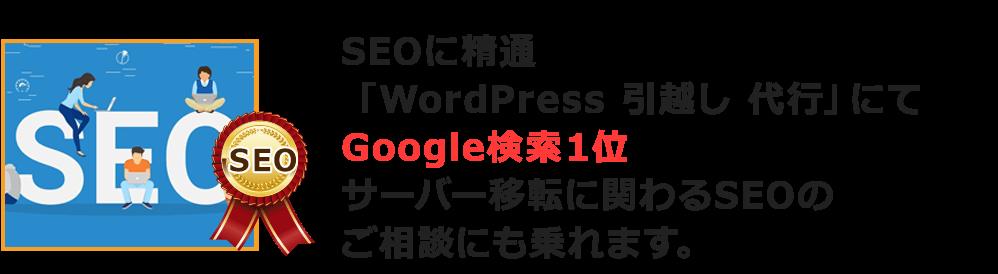 「WordPress 引越し 代行」にてGoogle検索1位