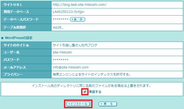 サブドメイン型WordPressインストールの実行(ロリポップ)