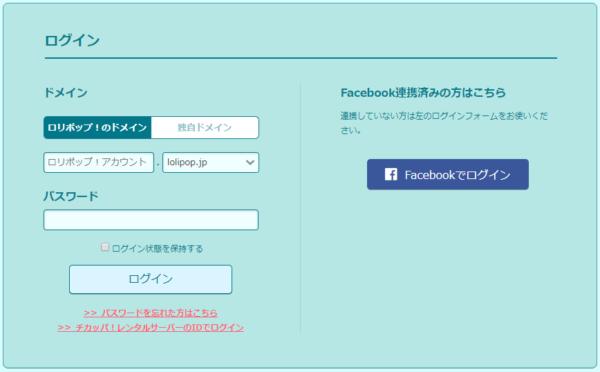 ロリポップのログインページ