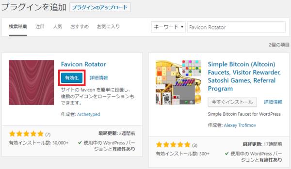 Favicon Rotatorを有効化
