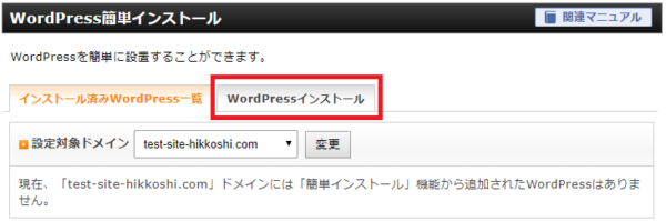 WordPressインストールボタンをクリック