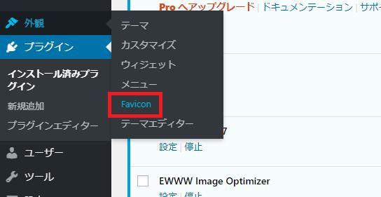 Favicon設定に進む