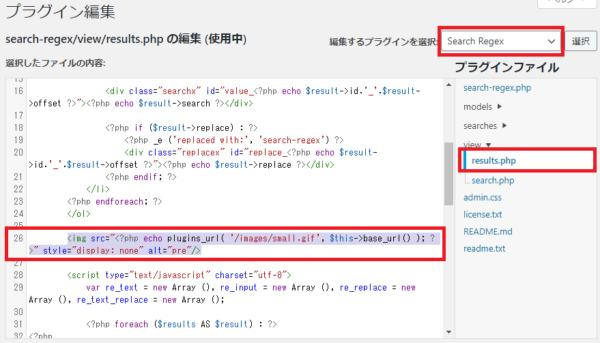 Search Regexのresults.phpファイル