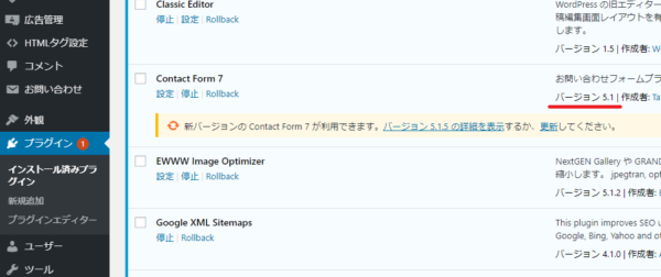 Contact Form 7のバージョン確認