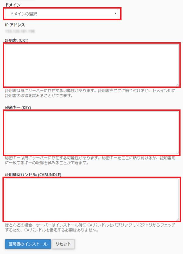 SSL証明書の内容を入力
