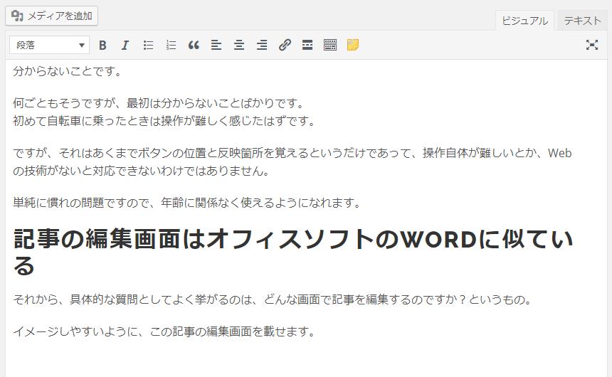 WordPressの編集画面
