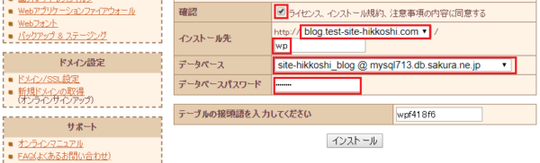 WordPressインストール内容の入力