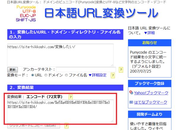 日本語ツールによる変換結果