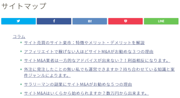 サイトマップページの表示確認