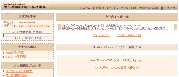 サブドメインのWordPressインストール完了