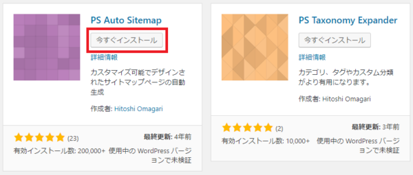 PS Auto Sitemapをインストール