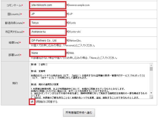SSL用の名義入力