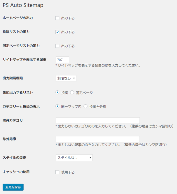 PS Auto Sitemapの設定項目一覧