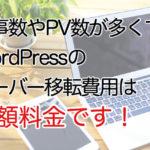 1万記事あったり100万PVでもサーバー移転費用は定額です。