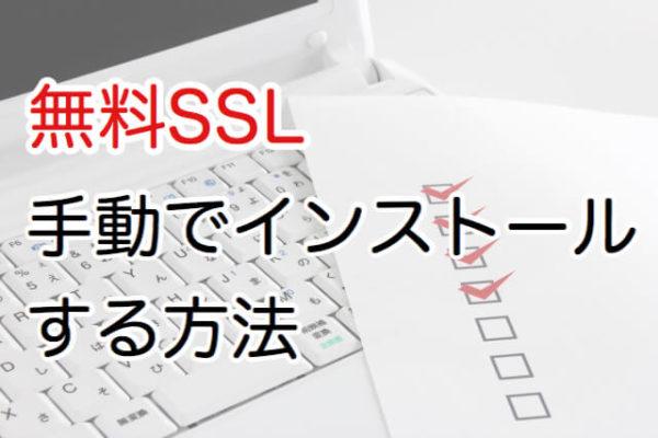 無料SSL手動でインストールする方法