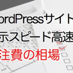 WordPressの表示スピード高速化の費用(外注費)の相場