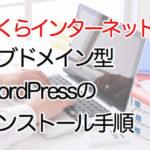 さくらインターネットでのサブドメイン型WordPressインストール手順