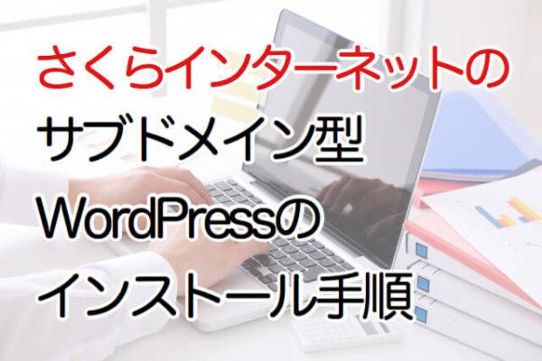さくらインターネットのサブドメイン型WordPressインストール手順