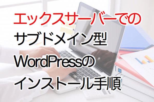エックスサーバーでのサブドメイン型WordPressインストール手順