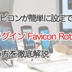 ファビコンが簡単に設定できるプラグイン『Favicon Rotator』の設定方法