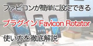 ファビコンが簡単に設定できるプラグインFavicon Rotator使い方を徹底解説