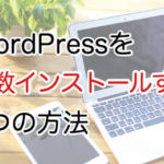 WordPressを複数インストールする2つの方法