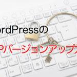 WordpressのPHPバージョンアップ方法と注意点