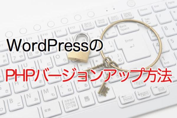 WordPressのPHPバージョンアップ方法