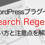 WordPress内の文字列を検索・置換できるプラグイン『Search Regex』の使い方と注意点