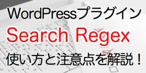 WordPressプラグインSearch Regexの使い方と注意点を解説