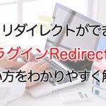 誰でも簡単に301リダイレクトが出来る『Redirection』の使い方と注意点