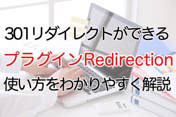 301リダイレクトができるプラグインRedirection使い方をわかりやすく解説