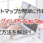 ユーザー向けサイトマップが簡単に作れるプラグイン『PS Auto Sitemap』の設定と導入手順