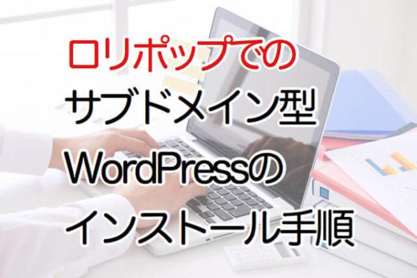 ロリポップでのサブドメイン型WordPressインストール手順