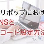 ロリポップにおけるDNSとレコード設定方法