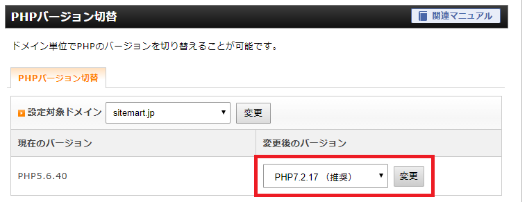 PHP 7.2.17
