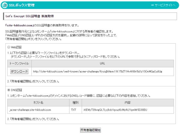 DNS認証にてSSL証明書の申請