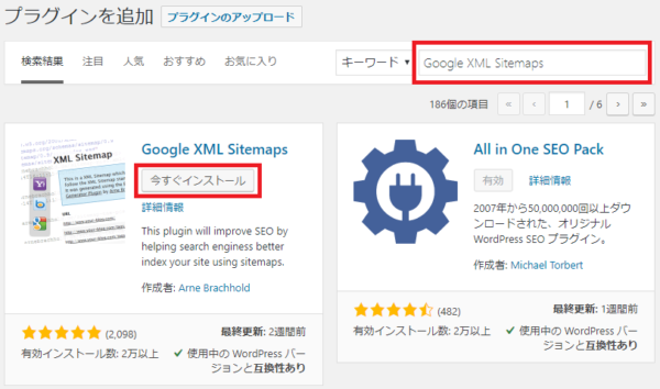 Google XML Sitemapsのインストール