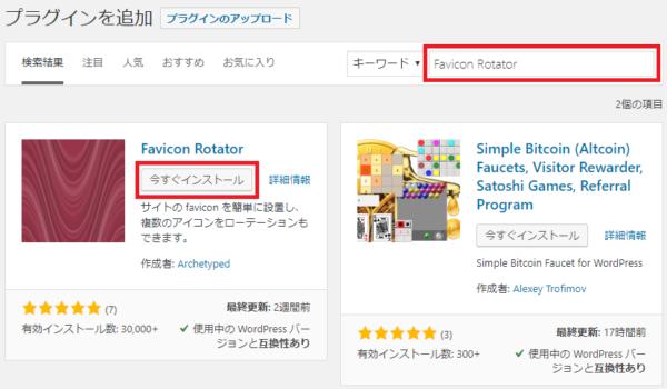 Favicon Rotatorと検索してインストール
