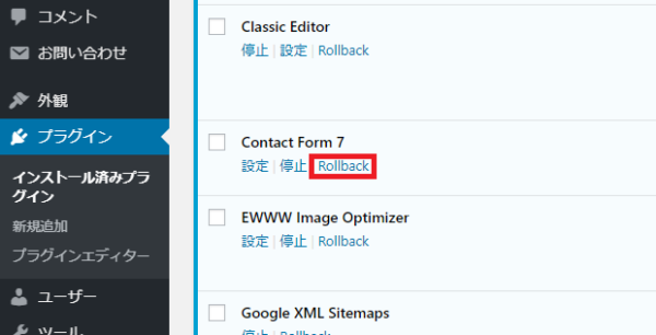 Contact Form をRollback