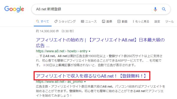 A8.netへの新規登録