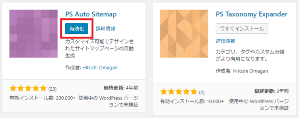 PS Auto Sitemapを有効化