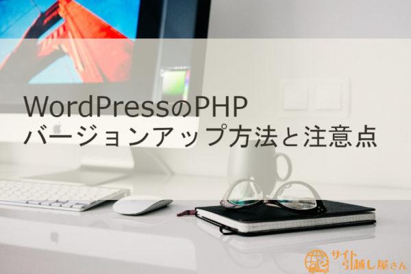 WordpressのPHPバージョンアップ