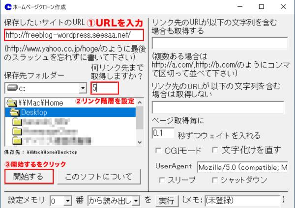ホームページクローン作成の管理画面