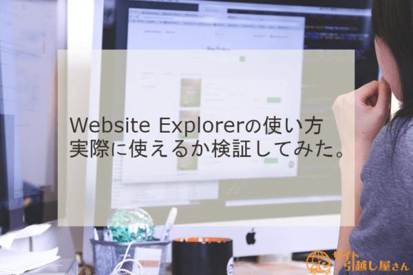 Website Explorerで画像一括ダウンロード