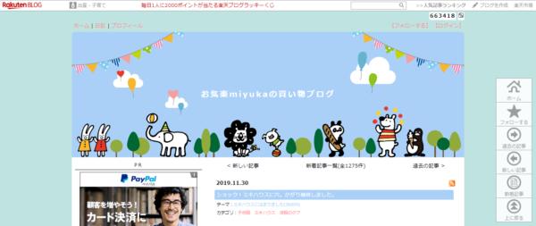 お気楽miyukaの買い物ブログ