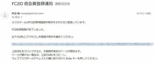 FC2ID 本登録