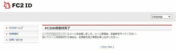 FC2ID 仮登録
