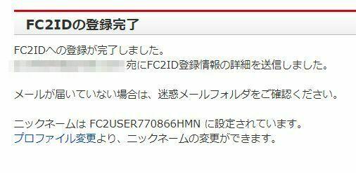 FC2ID 登録完了
