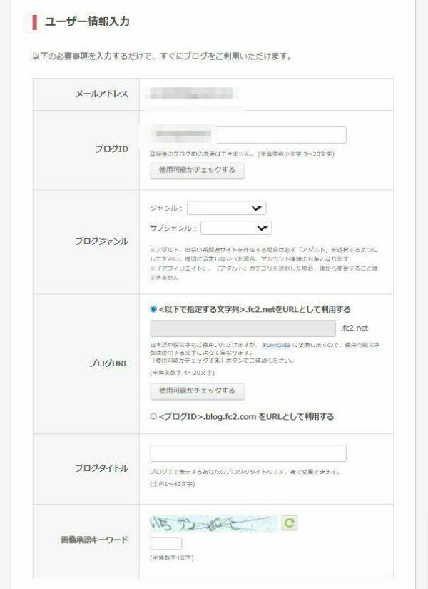 FC2ブログ ユーザー情報登録
